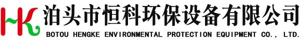 泊头市恒科环保设备有限公司